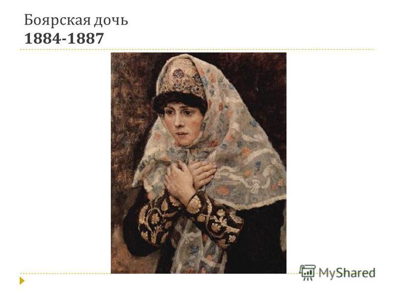 Боярская дочь 1884-1887