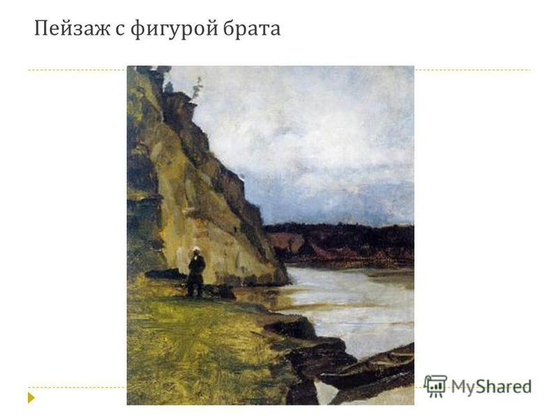 Пейзаж с фигурой брата