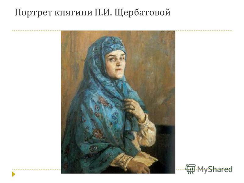 Портрет княгини П. И. Щербатовой
