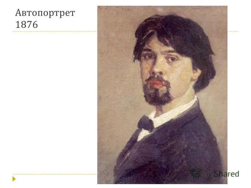 Автопортрет 1876