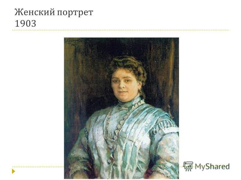 Женский портрет 1903