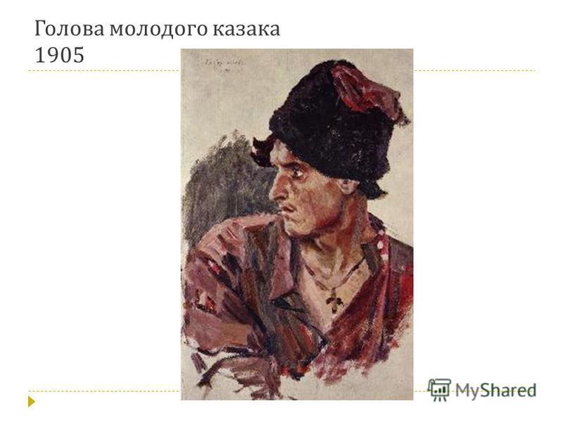Голова молодого казака 1905