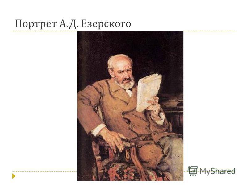Портрет А. Д. Езерского