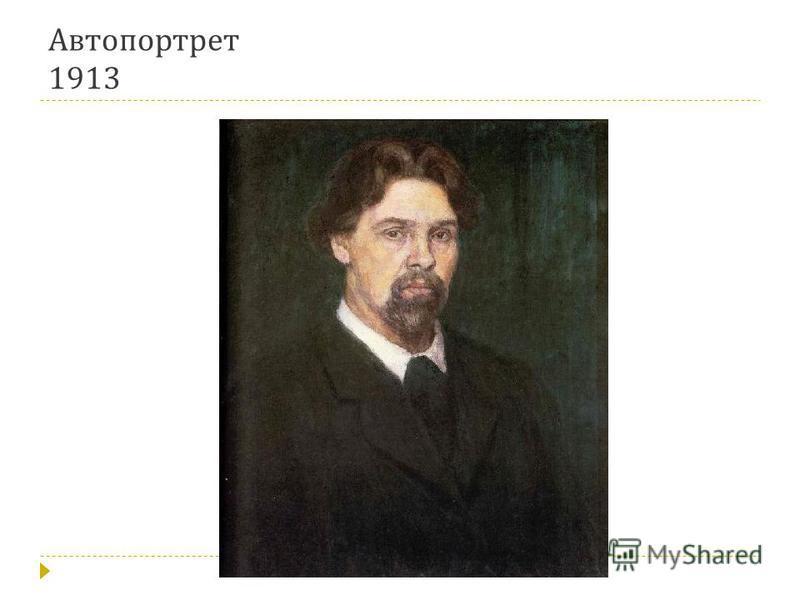Автопортрет 1913
