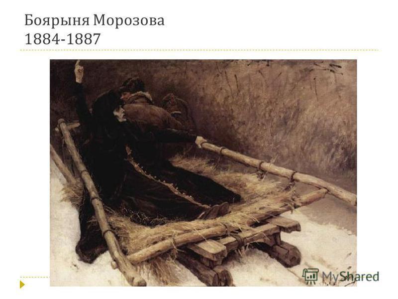 Боярыня Морозова 1884-1887