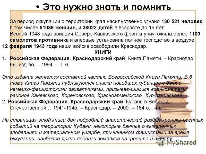 Это нужно знать и помнить За период оккупации с территории края насильственно угнано 130 521 человек, в том числе 81089 женщин, и 38022 детей в возрасте до 16 лет. Весной 1943 года авиация Северо-Кавказского фронта уничтожила более 1100 самолетов про