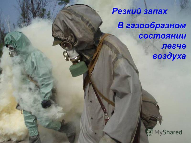 Резкий запах В газообразном состоянии легче воздуха