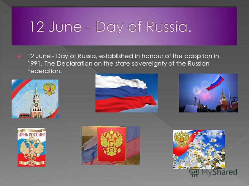 12 June - Day of Russia, established in honour of the adoption in 1991. The Declaration on the state sovereignty of the Russian Federation.