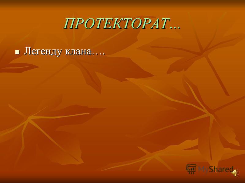 FagRov(c) Представляет вам!!!