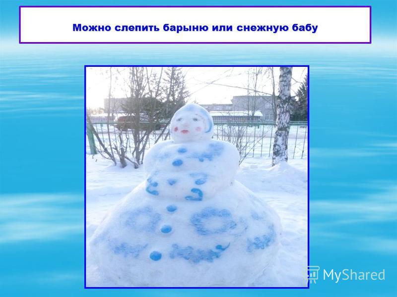 Можно слепить барыню или снежную бабу