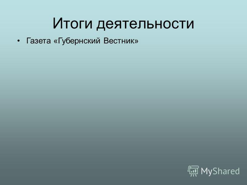 Итоги деятельности Газета «Губернский Вестник»