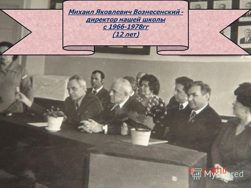 Михаил Яковлевич Вознесенский - директор нашей школы с 1966-1978 гг (12 лет)