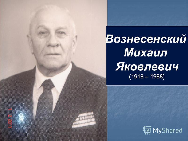 Вознесенский Михаил Яковлевич (1918 – 1988)