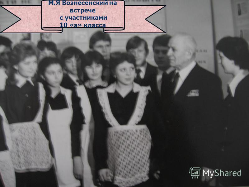 М.Я Вознесенский на встрече с участниками 10 «а» класса