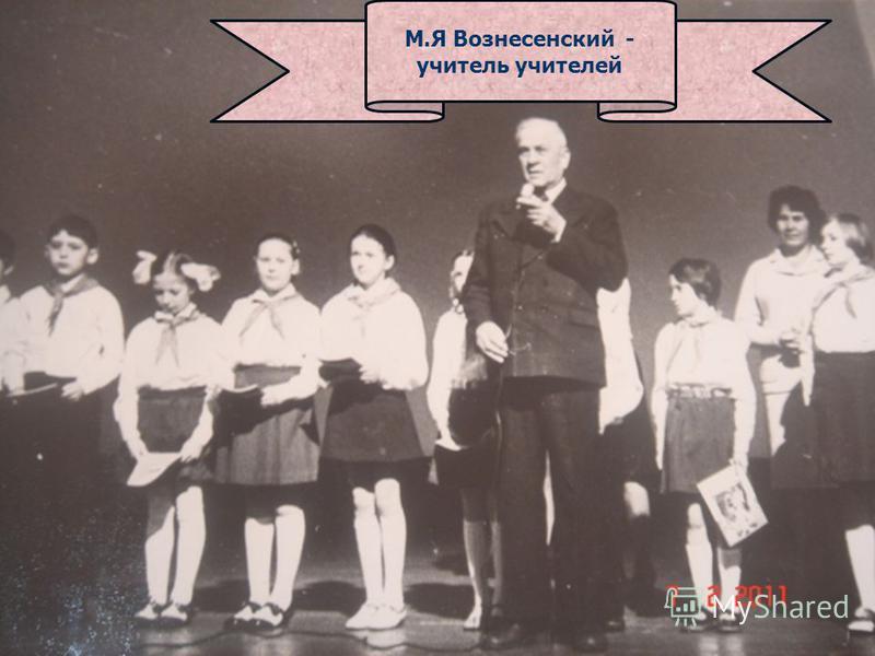 М.Я Вознесенский - учитель учителей