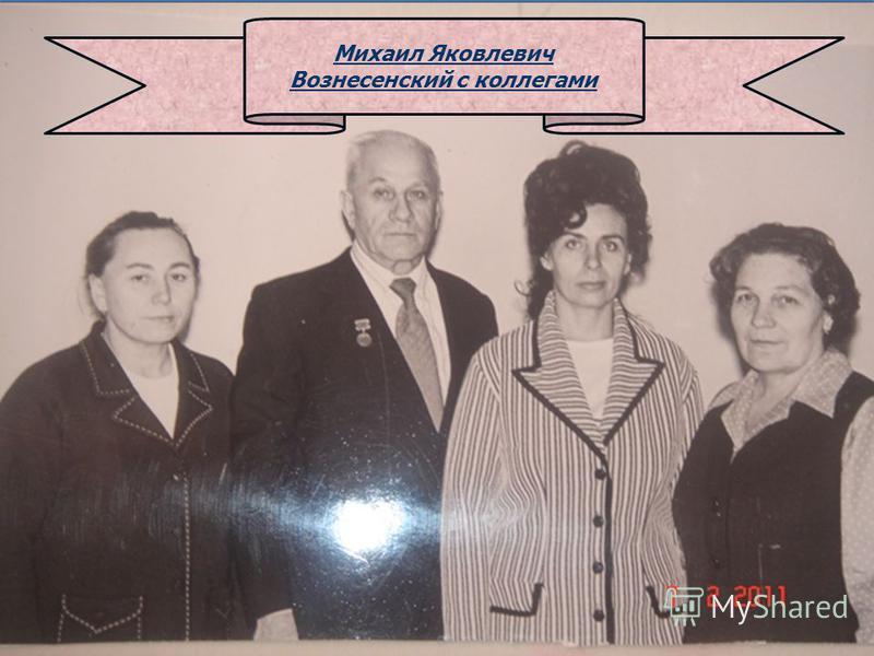 Михаил Яковлевич Вознесенский с коллегами