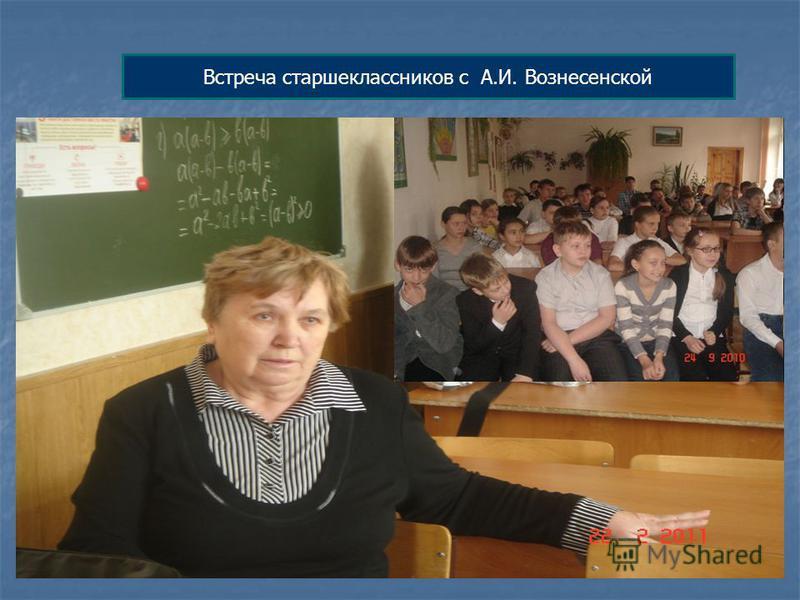 Встреча старшеклассников с А.И. Вознесенской