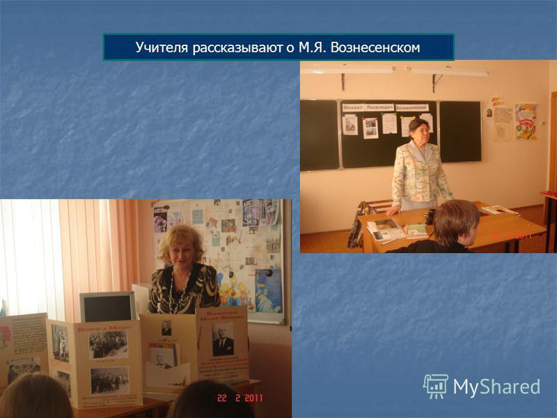Учителя рассказывают о М.Я. Вознесенском