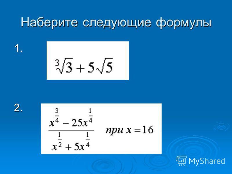 Наберите следующие формулы 1.2.