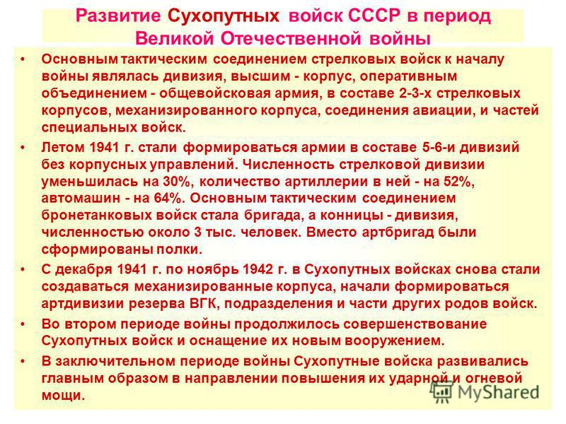 Развитие Сухопутных войск СССР в период Великой Отечественной войны Основным туктическим соединением стрелковых войск к началу войны являлась дивизия, высшим - корпус, оперативным объединением - общевойсковая армия, в составе 2-3-х стрелковых корпусо