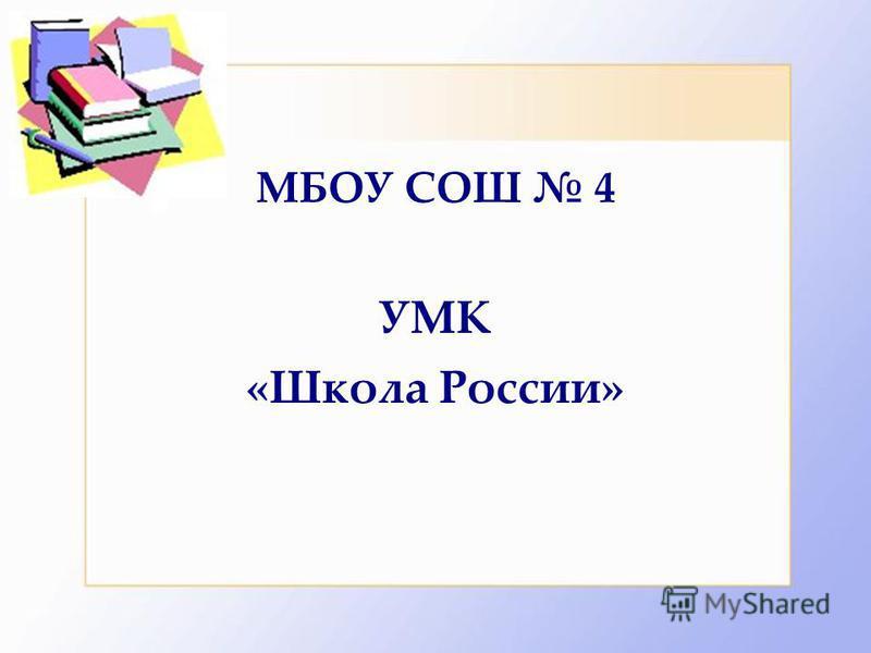 УМК «Школа России» МБОУ СОШ 4