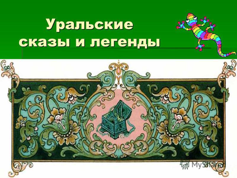 Уральские сказы и легенды