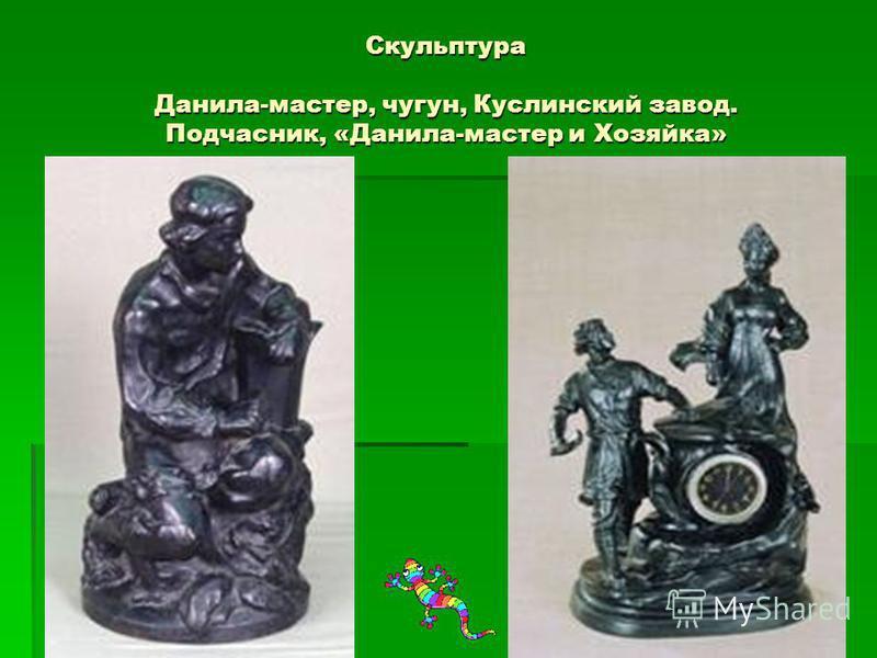 Скульптура Данила-мастер, чугун, Куслинский завод. Подчасник, «Данила-мастер и Хозяйка»