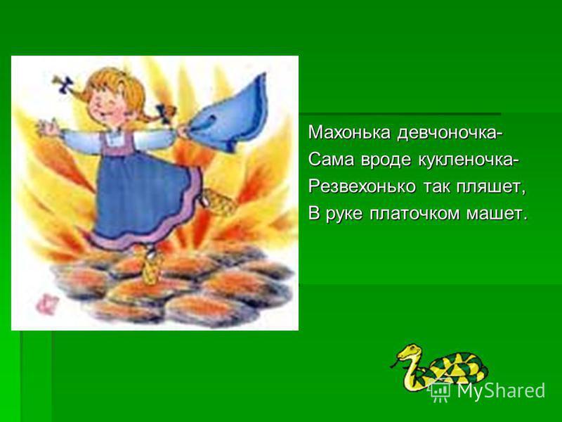 Махонька девчоночка- Сама вроде кукленочка- Резвехонько так пляшет, В руке платочком машет.