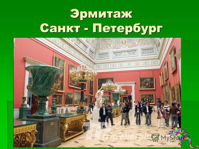Эрмитаж Санкт - Петербург