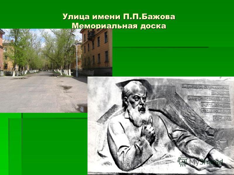 Улица имени П.П.Бажова Мемориальная доска
