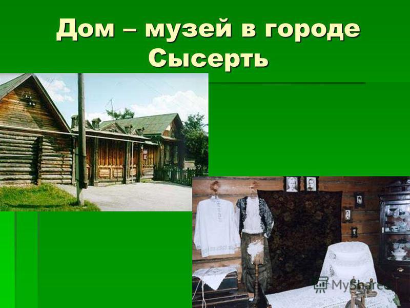 Дом – музей в городе Сысерть