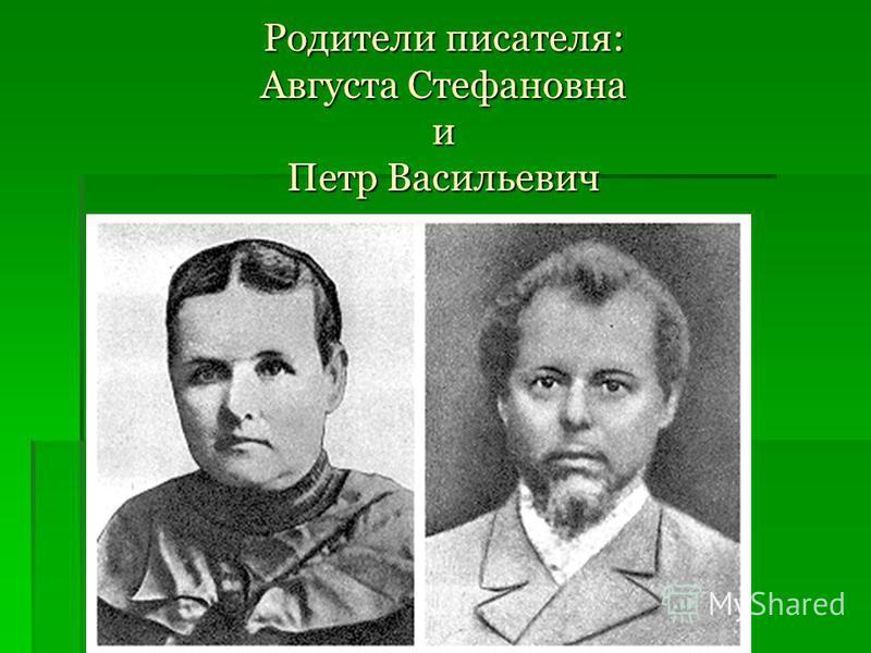 Родители писателя: Августа Стефановна и Петр Васильевич