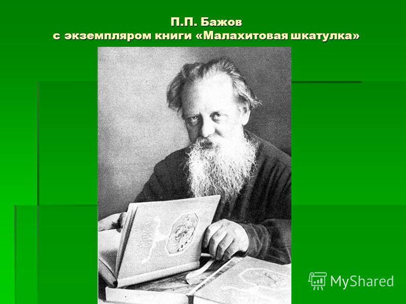 П.П. Бажов с экземпляром книги «Малахитовая шкатулка»