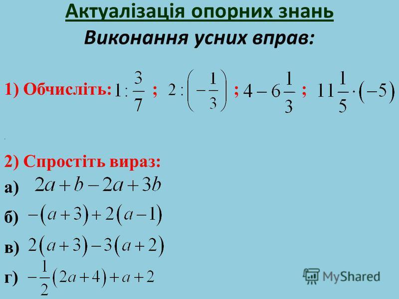 Актуалізація опорних знань Виконання усних вправ: 1) Обчисліть: ; ; ; 2) Спростіть вираз: а) б) в) г).