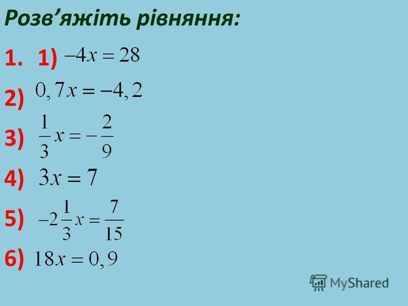 Розвяжіть рівняння: 1.1) 2) 3) 4) 5) 6).