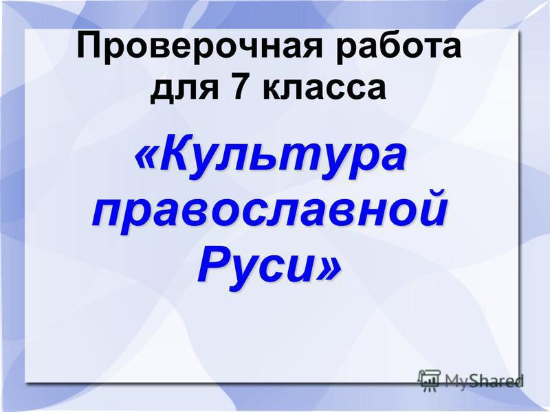 Проверочная работа для 7 класса «Культура православной Руси»