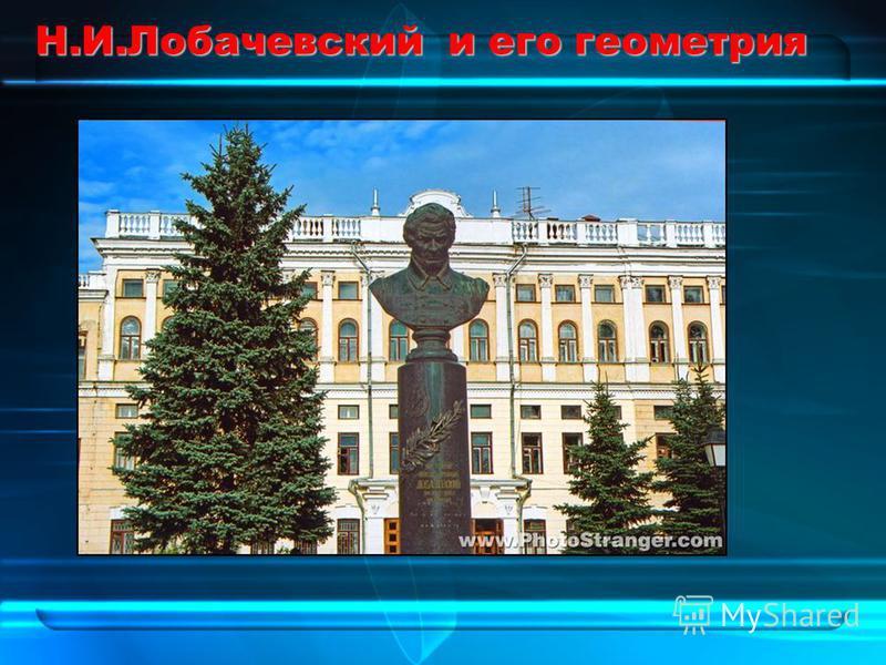 Н.И.Лобачевский и его геометрия