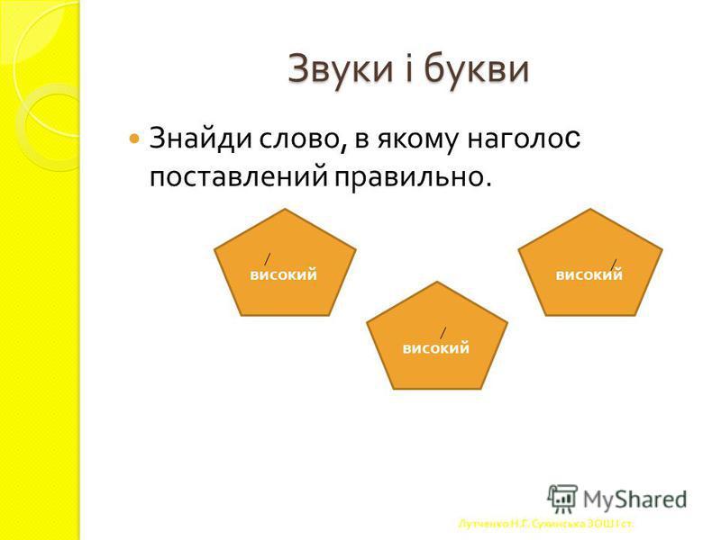 Звуки і букви Підкресли рядок, в якому записані всі букви, що позначають голосні звуки. а) а, о, у, и, і, е; б) а, о, и, у, і, е, є, ї, ю, я; в) а, о, є, ї, і. Лутченко Н. Г. Сухинська ЗОШ І ст.