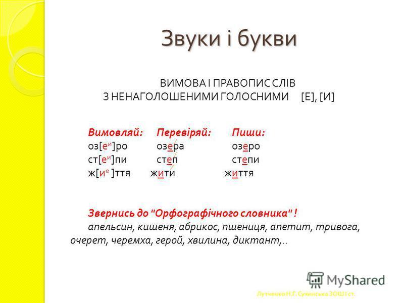 Звуки і букви Знайди слово, в якому наголо с поставлений правильно. високий Лутченко Н. Г. Сухинська ЗОШ І ст.
