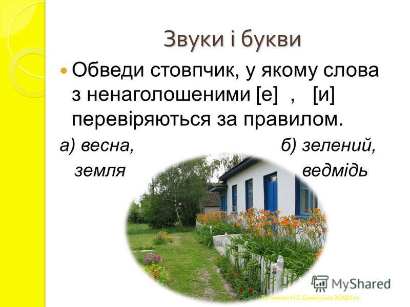 Звуки і букви ВИМОВА І ПРАВОПИС СЛІВ З НЕНАГОЛОШЕНИМИ ГОЛОСНИМИ [Е], [И] Вимовляй: Перевіряй:Пиши: оз[е и ]ро озера озеро ст[е и ]пи степ степи ж[и е ]ття жити життя Звернись до
