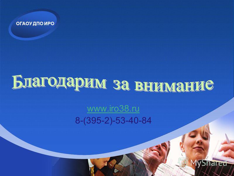 ОГАОУ ДПО ИРО www.iro38. ru 8-(395-2)-53-40-84