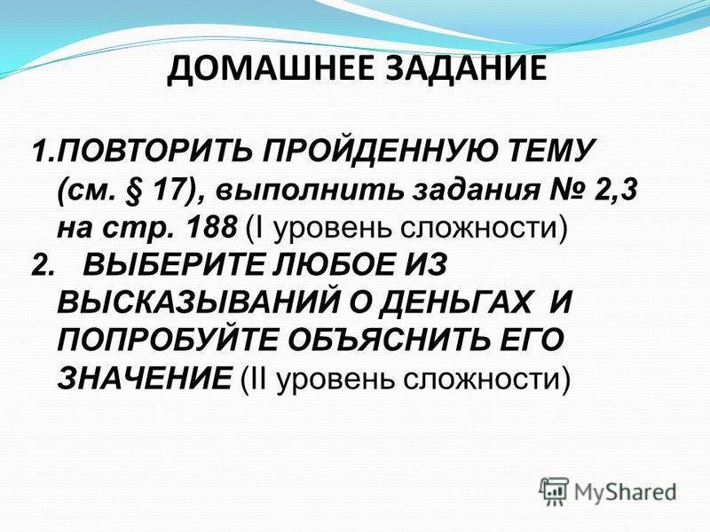 УКАЖИТЕ, КАКУЮ ФУНКЦИЮ ВЫПОЛНЯЮТ ДЕНЬГИ В СЛЕДУЮЩИХ СЛУЧАЯХ: 1)пенсионер получает пенсию - _______ 2)мастер говорит клиенту: «За ремонт вашей обуви вам придется заплатить 250 рублей - _______ 3)клиент заплатил мастеру 250 рублей за ремонт обуви - ___
