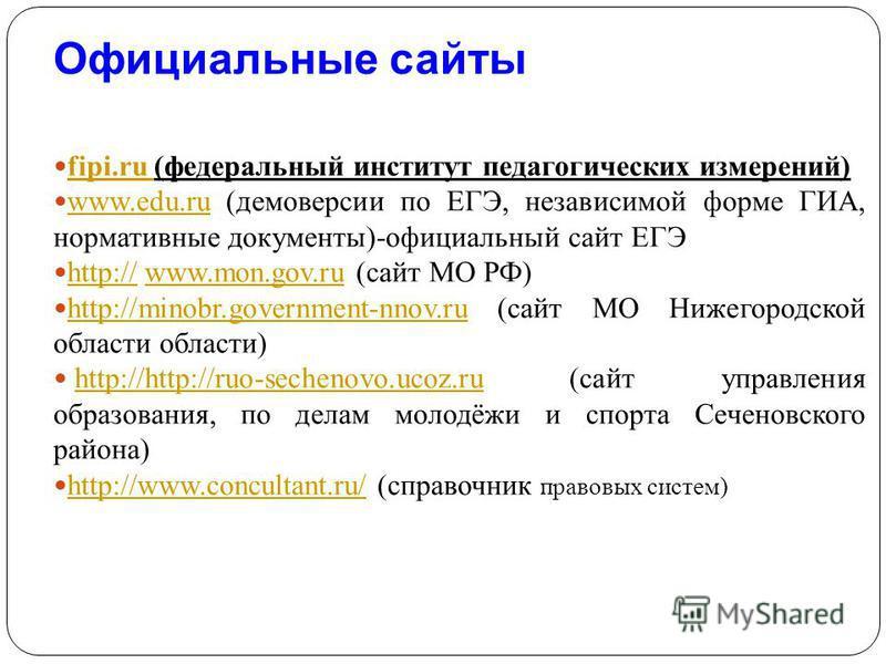 fipi.ru (федеральный институт педагогических измерений) fipi.ru www.edu.ru (демоверсии по ЕГЭ, независимой форме ГИА, нормативные документы)-официальный сайт ЕГЭ www.edu.ru http:// www.mon.gov.ru (сайт МО РФ) http://www.mon.gov.ru http://minobr.gover