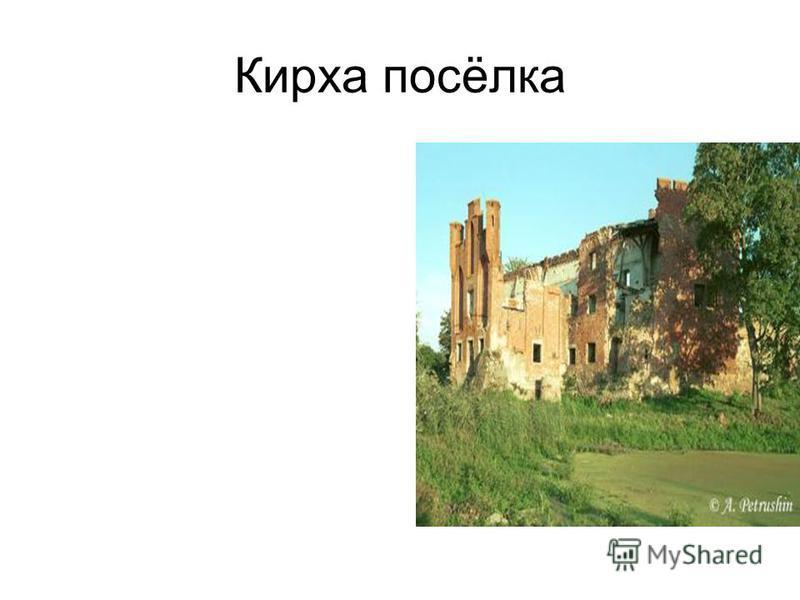 Кирха посёлка