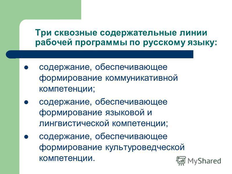 Три сквозные содержательные линии рабочей программы по русскому языку: содержание, обеспечивающее формирование коммуникативной компетенции; содержание, обеспечивающее формирование языковой и лингвистической компетенции; содержание, обеспечивающее фор
