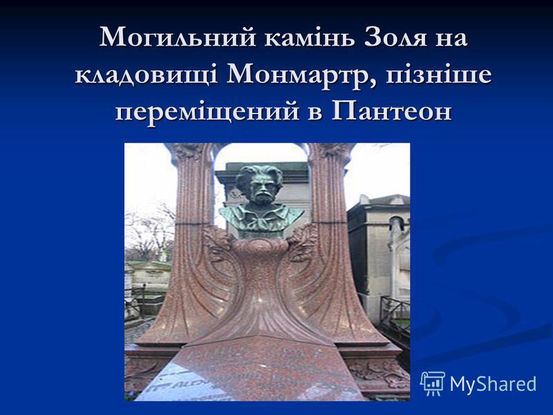 Могильний камінь Золя на кладовищі Монмартр, пізніше переміщений в Пантеон