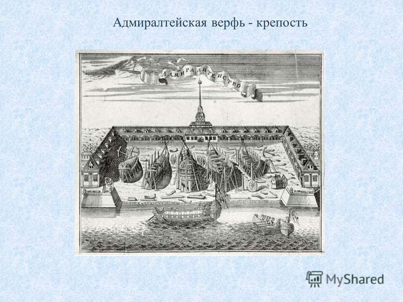 Адмиралтейская верфь - крепость