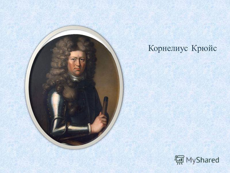 Корнелиус Крюйс