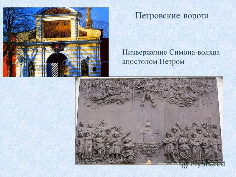 Низвержение Симона-волхва апостолом Петром Петровские ворота