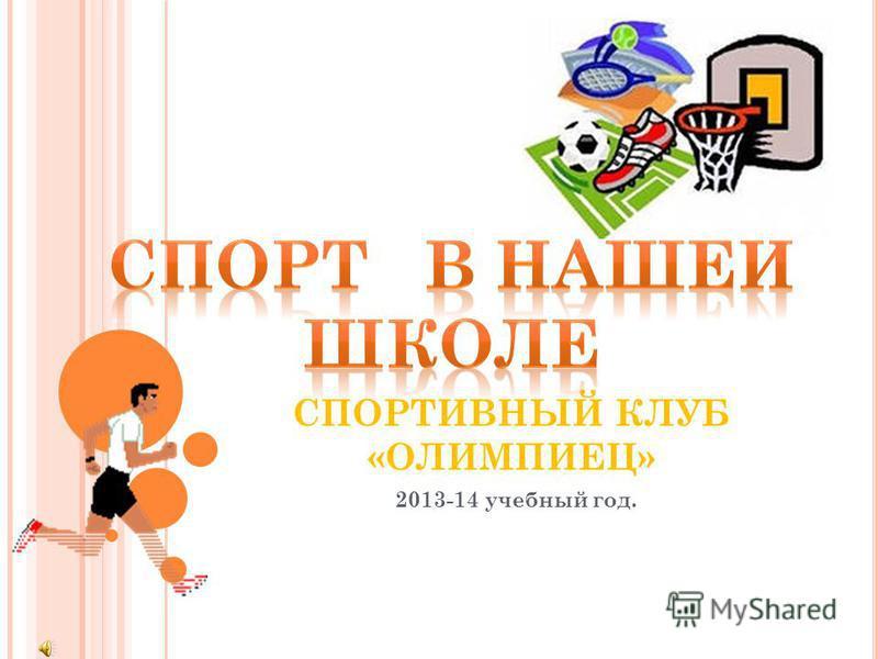 СПОРТИВНЫЙ КЛУБ «ОЛИМПИЕЦ» 2013-14 учебный год.